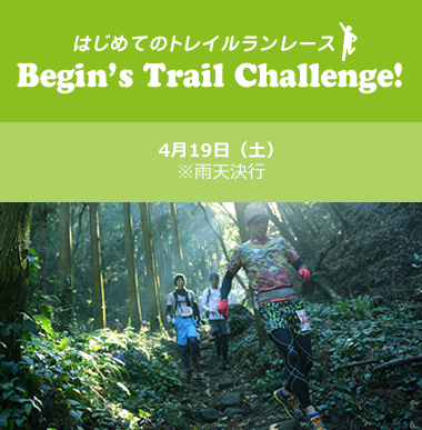 Begin's Trail Challenge!